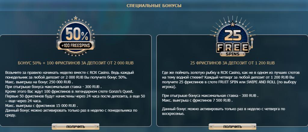 ROX Casino бонусы