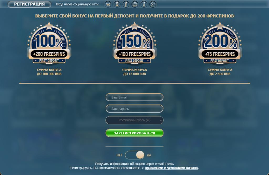 Форма регистрации rox казино